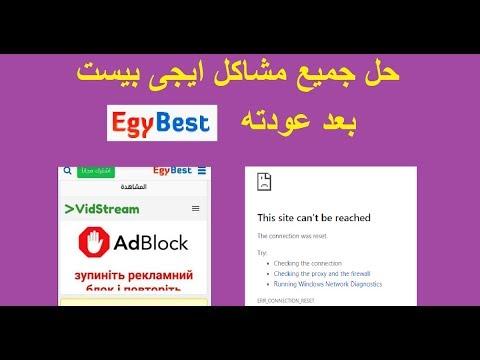 حل مشاكل التحميل وفتح الموقع| EgyBest ايجي بست