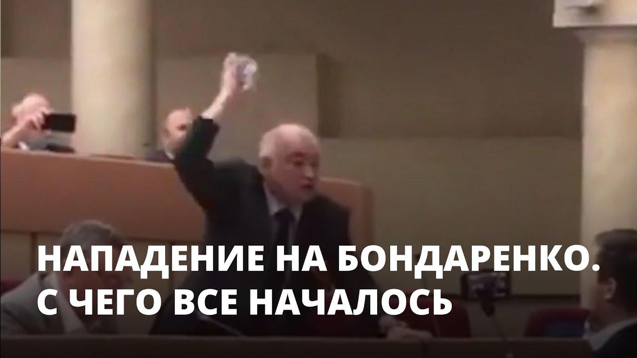 В Саратовской облдуме депутату Бондаренко в голову единоросс ...