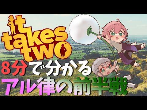 【切り抜き動画】It takes two #1が8分でわかるイイ感じのやつ【アルランディス/律可/ホロスターズ】