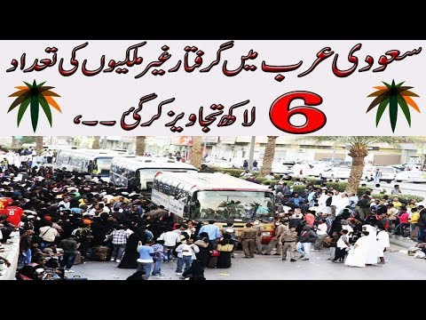 Latest Saudi News | Latest News Update From Saudi Arabia | Urdu News For Legal & Illegal Worker's