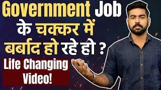 Dark Side of Government Jobs in India | सरकारी नौकरी वालो जरूर देखना | Reality | UPSC | SSC | IAS