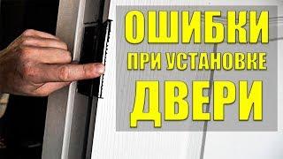 Монтаж межкомнатных дверей: ошибки при установке двери