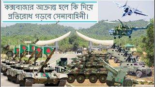 কক্সবাজেরে মিয়ানমার আক্রমন চালালে রামু ক্যান্টনমেন্টের ভূমিকা কেমন হবে।Importance of Ramu Cantonment