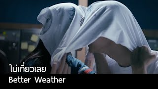 Better Weather - ไม่เกี่ยวเลย [Official Music Video]