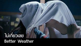 Better Weather - ไม่เกี่ยวเลย [Official Music Video]