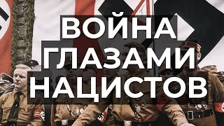 Интересная история / Вторая мировая война, глазами НАЦИСТОВ. Начало.