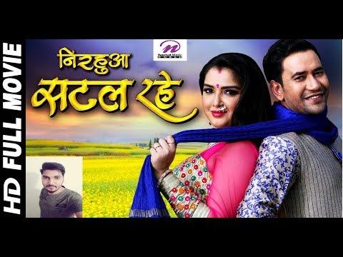 Nirhuaa Satal Rahe (निरहुआ सटल रहे )  Superhit Full Bhojpuri Movie | Dinesh Lal  Yadav Amrapali