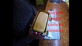 Легкий рецепт хлеба на закваске  Пошагово