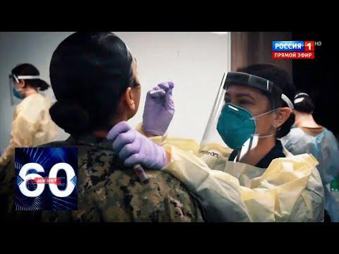 США рухнули перед коронавирусом: ждут 240 тысяч смертей. 60 минут от 03.04.20