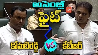 Komatireddy Rajagopal Reddy VS KTR In Telangana Assembly | TRS VS Congress