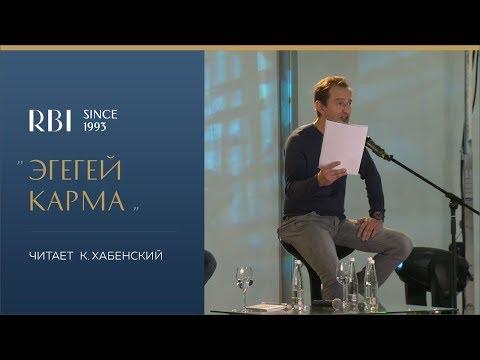 Северный город | Константин Хабенский - «Эгегей-карма»