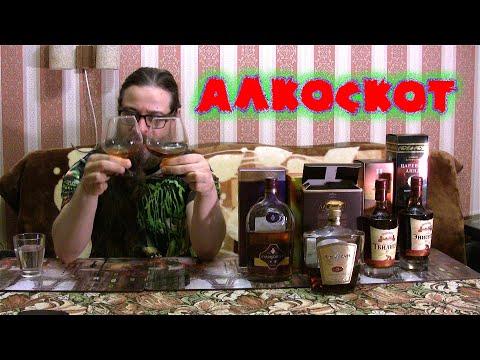 АлкоСкот №22 - Армянский Arjevan 25 и французский Courvoisier V.S. - разные коньяки за одну цену
