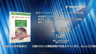 2016年NHK大河ドラマ『真田丸』の主題歌です。前半のヴァイオリン・ソロ...