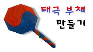 [미술활동] 태극 부채 만들기