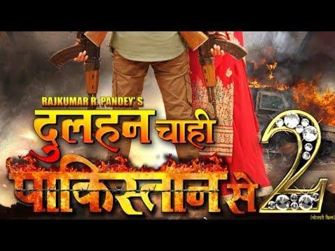 Dulhin Chahi Pakistan Se 2 | First look | Bihar Update