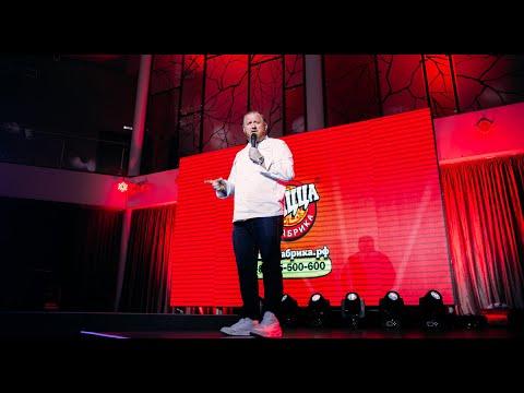 Съезд франчайзи ПиццаФабрика 2019 с Константином Ивлевым - Как это было