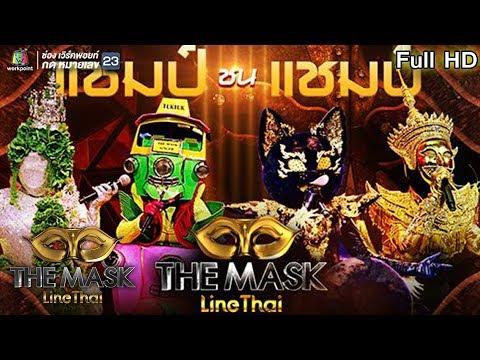 THE MASK LINE THAI   Champ Vs Champ   EP.17   14 ก.พ. 62 Full HD
