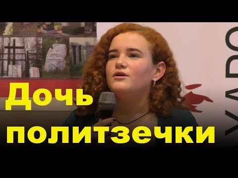 Влада Шевченко. Дочь политзаключенной Анастасии Шевченко