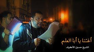 أغثنا يا أبا العلم | الشيخ حسين الأكرف 1431 هـ HD