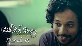 Sakman Chaya | Episode 10 - (2021-01-01) | ITN Thumbnail