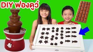 บรีแอนน่า | ทำฟองดูช็อกโกแลต - DIY Chocolate Fondue