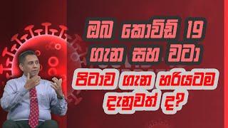 ඔබ කොවිඩ් 19 ගැන සහ වටා පිටාව ගැන හරියටම දැනුවත් ද?  | Piyum Vila | 16 - 11 - 2020 | Siyatha TV Thumbnail