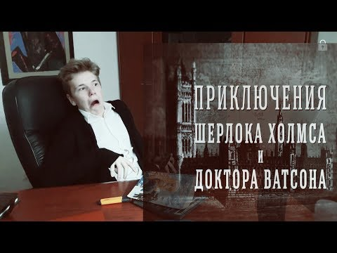 Приключения Шерлока Холмса и доктора Ватсона - Интернет