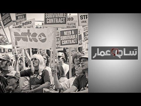 ا?برز ا?نجازات النقابات العمالية عبر التاريخ  - 23:59-2019 / 12 / 5