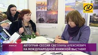 Светлана Алексиевич провела автограф сессию на Книжном форуме в Минске