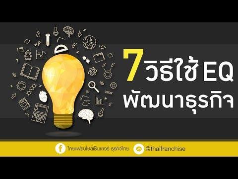 7 วิธีใช้ EQ ในการพัฒนาธุรกิจ