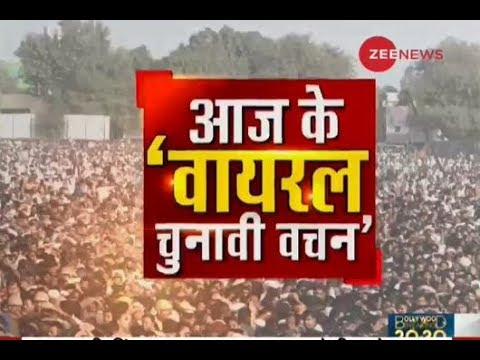 Watch today's top 'Viral Vachan'