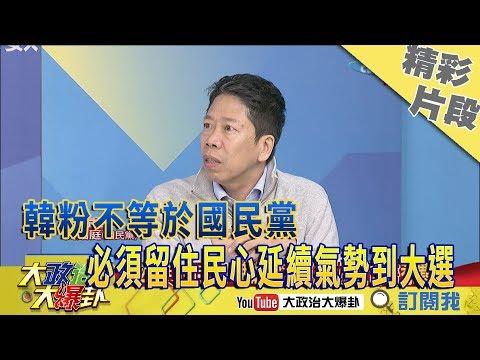 【精彩】韓粉≠國民黨 必須留住民心延續氣勢到大選