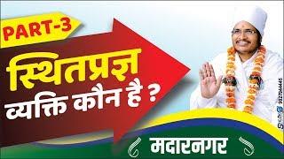 स्थितप्रज्ञ व्यक्ति कौन है ? Who Is The Person Who Is An Expert ? By Asang Dev ji    Madarnagar