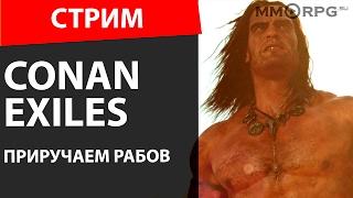 Conan Exiles. Приручаем рабов и поклоняемся Богам