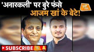 'अनारकली' पर बुरे फंसे आजम खां के बेटे! | UP Tak