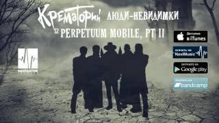 Смотреть клип песни: Крематорий - Perpetuum mobile pt. II