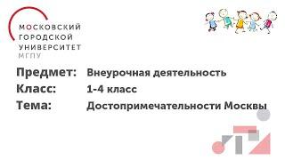 Фото Внеурочная деятельность. 1-4 класс. Достопримечательности Москвы.