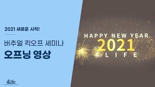 [버추얼 킥오프 세미나] 2021 오프닝 새ᄒ…