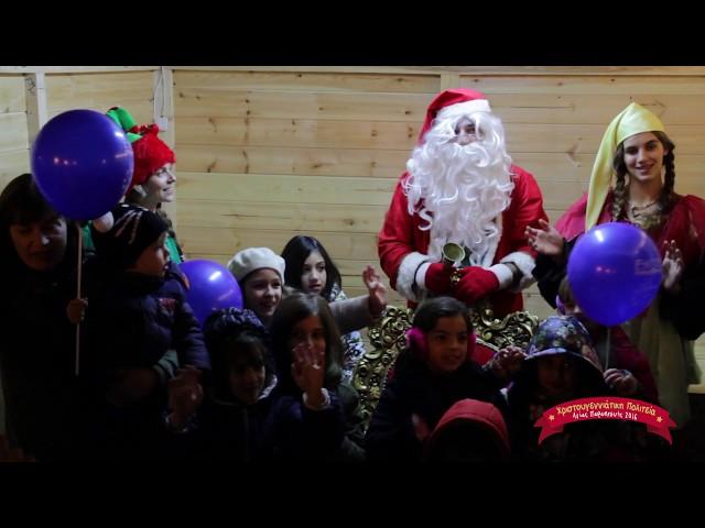 Χριστουγεννιάτικη Πολιτεία 2016 - Τελετή Έναρξης - Αγία Παρασκευή