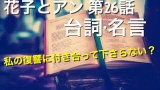 吉高由里子主演『花子とアン』より 高梨臨扮する醍醐役も魅力いっぱいで...