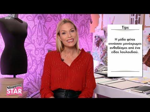 Shopping Star - 19.10.2017 - Επεισόδιο 174