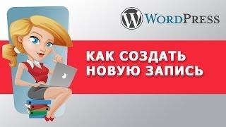WordPress   Как создать новую запись