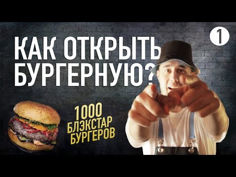 Как открыть Бургерную. Готовим Сидельников бургер. 1000 BlackStarBurger.