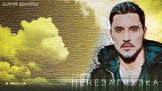 Дима Билан - Весна (Lyric video)