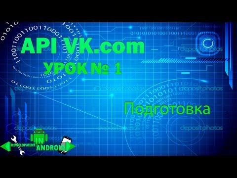Android обучение. API Vk.com Урок #1 Development In Android