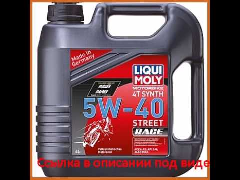 liqui moly motorbike 4t synth street race 5w 40 youtube. Black Bedroom Furniture Sets. Home Design Ideas