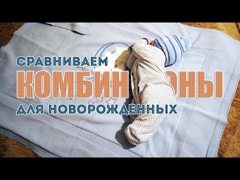 Детские комбинезоны для новорожденных. Советы по выбору!из YouTube · С высокой четкостью · Длительность: 9 мин4 с  · Просмотры: более 10.000 · отправлено: 15.02.2016 · кем отправлено: Mother days
