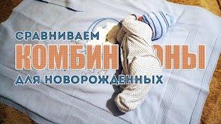 Детские комбинезоны для новорожденных. Советы по выбору!(В этом видео Вы увидите: на что стоит обращать внимание при выборе зимнего комбинезона, как подобрать шапоч..., 2016-02-15T11:14:54.000Z)