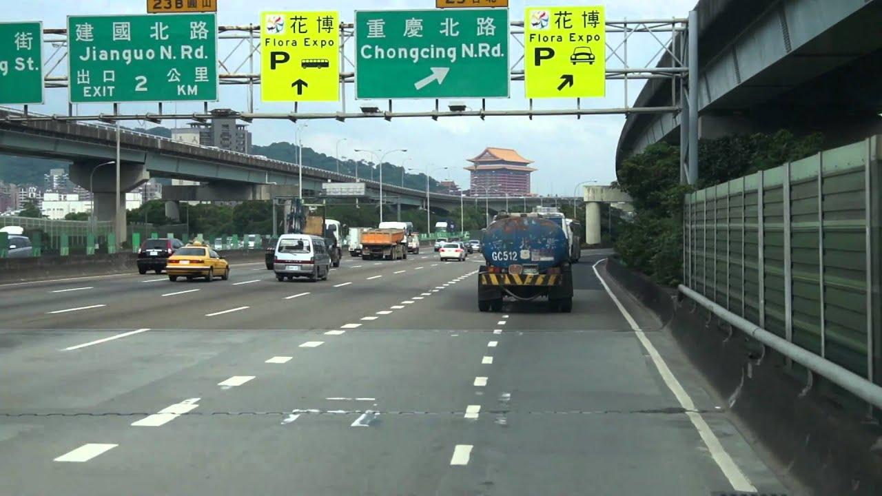 桃園國際機場國道1號重慶北路交流道-3 - YouTube