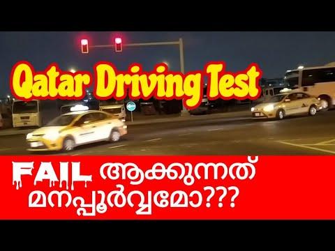 ഖത്തർ ഡ്രൈവിങ് ടെസ്റ്റിന് മുമ്പ് ഈ കാര്യങ്ങൾ അറിയണം   Preparations before Qatar driving road test